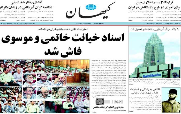 افشاگری روزنامه کیهان علیه مشایی و احمدی نژاد ( دنیای اقتصاد - خسرو یعقوبی )